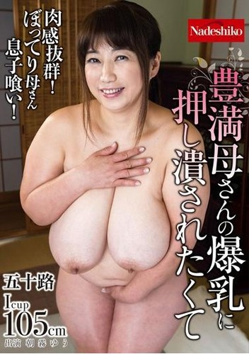 NATR 529 Asagiri Yuu   Want To Be Crushed In The Plump Mother Tits