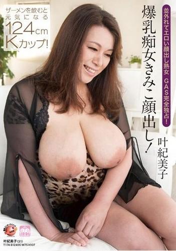 GAS-326 Kano Kimiko – Big Tits Slut Kimiko Call On!