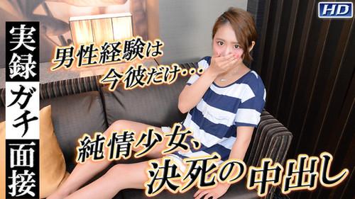 ガチん娘  gachi1043  ことり -実録ガチ面接111-