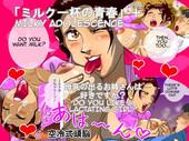 Sexy mother in Kuureishiki Zunou - Milky Adolescence First ch 2